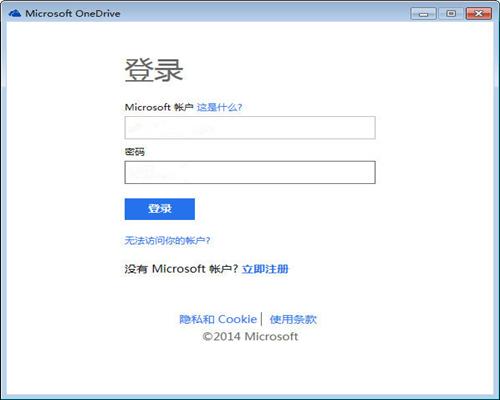 Microsoft OneDrive(微软云存储)V21.129.0627.0002 官方版