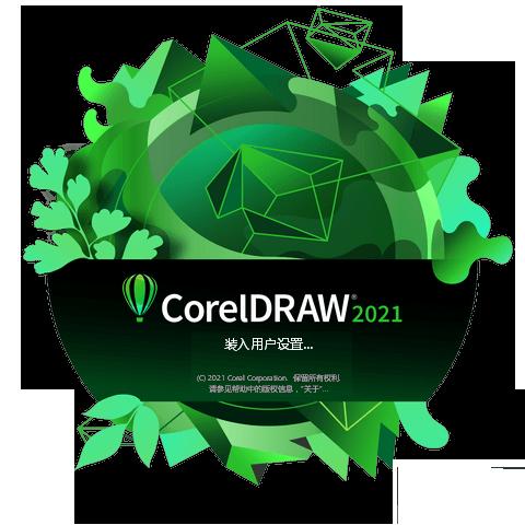 CorelDraw Graphics Suite 2021 V23.0.0.32 破解版