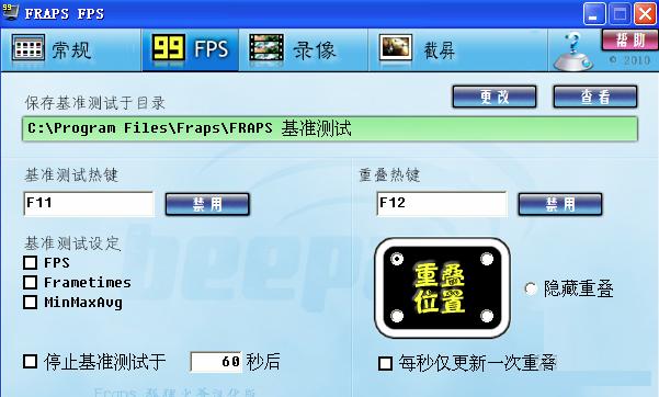fraps软件中文破解版(显卡辅助工具)