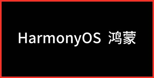 华为鸿蒙系统 V3.3.5 PC版