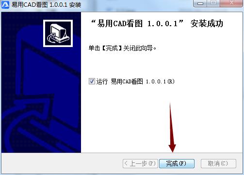 易用CAD看图 V1.0.0.1 破解版