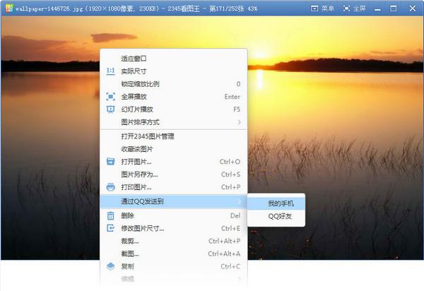 2345看图王 V10.3.1.9191 绿色纯净版