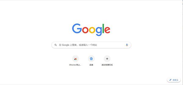 谷歌浏览器XP版 V49.0.2623.112 官方版