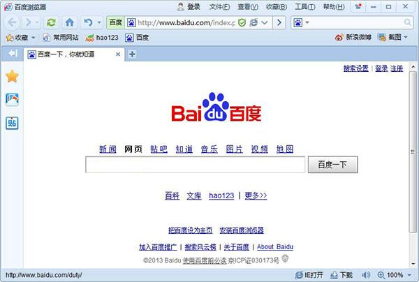 百度浏览器 V8.7.5000.4985 官方版