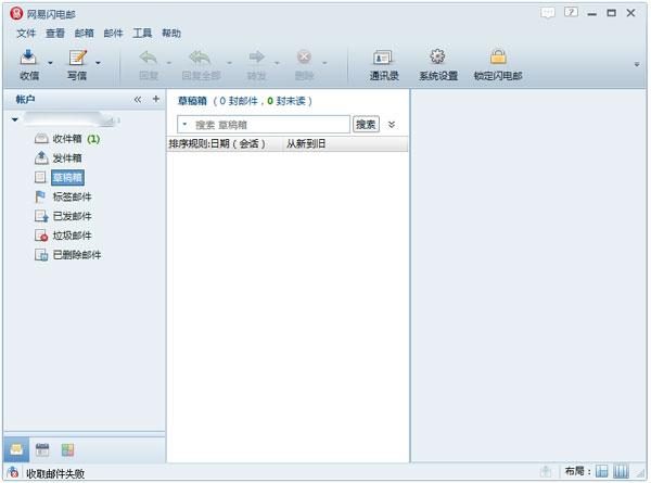 网易闪电邮 V2.4 官方正式版