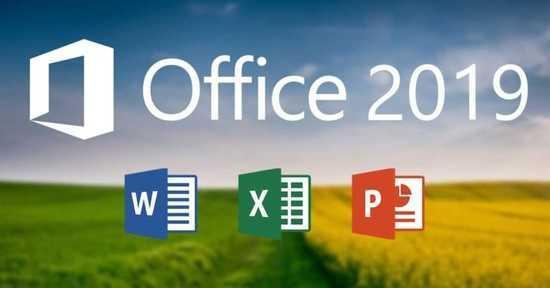 office2019安装包 破解版