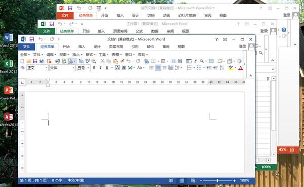office2013破解直接安装版64位