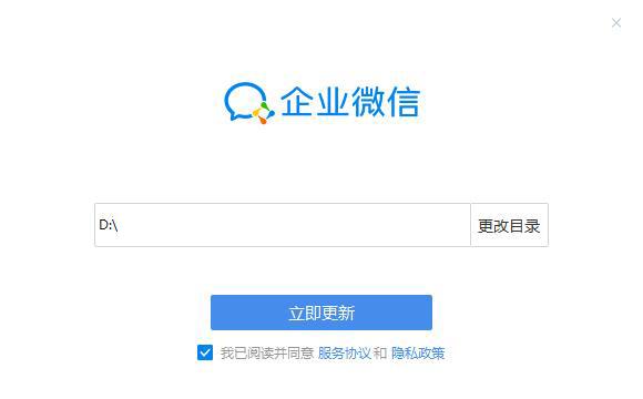 企业微信客户端 V3.1.7.3005 官方版