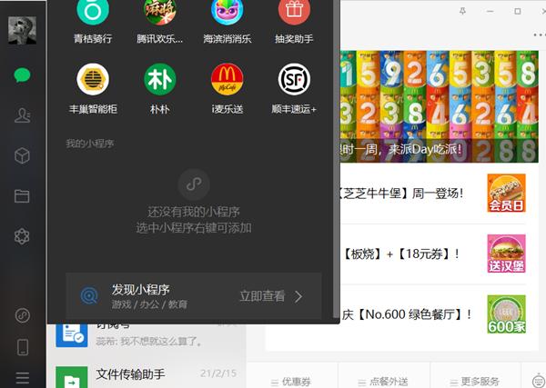 微信客户端 V3.2.1.100 beta版
