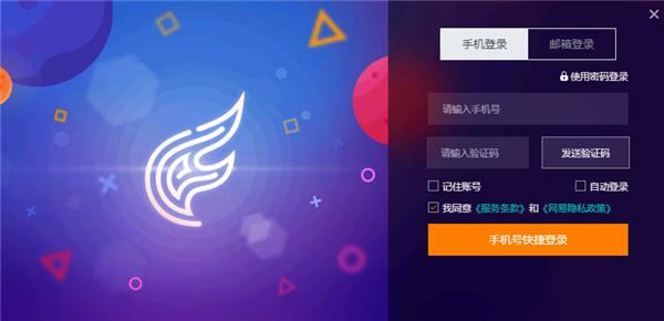 发烧游戏平台 V1.0 正式版