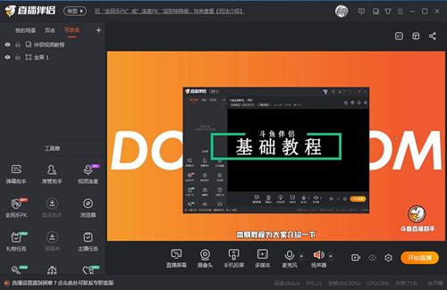 斗鱼直播伴侣(斗鱼TV直播伴侣)V5.3.5.1.108 最新版
