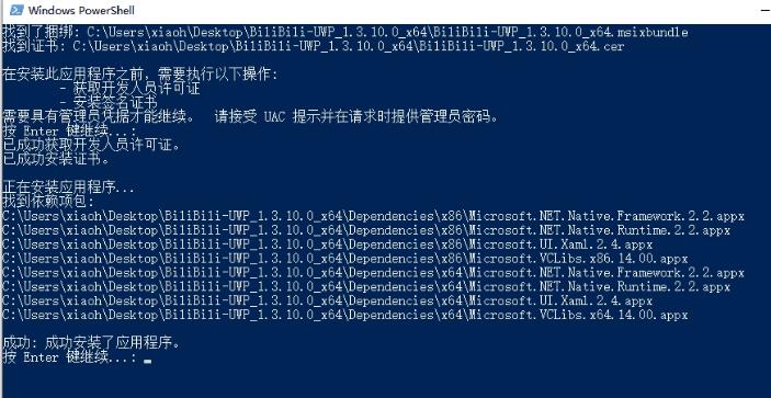 哔哩哔哩UWP版 V1.3.10.0 绿色版