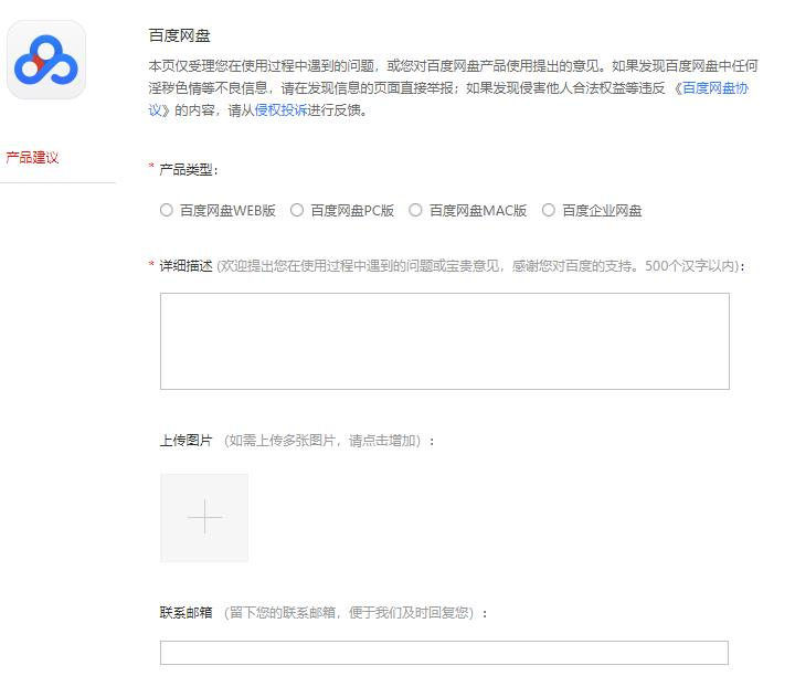 百度网盘有违规内容无法下载-百度网盘有违规内容无法下载的方法教程