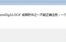 win10打开软件提示comdlg32.ocx文件丢失怎么解决?