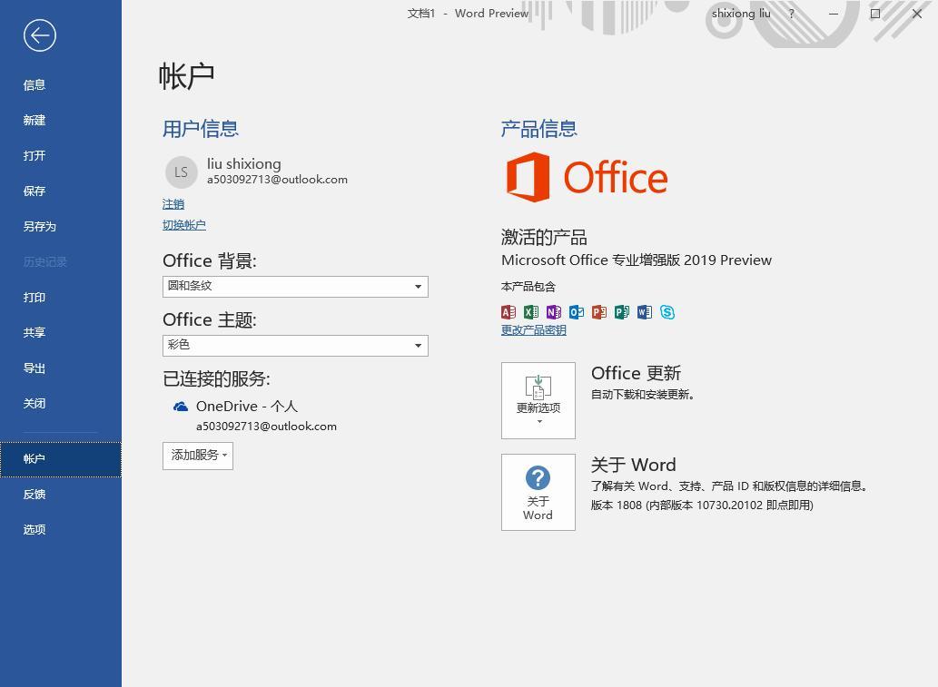 office2019专业增强版激活_office2019永久激活密钥
