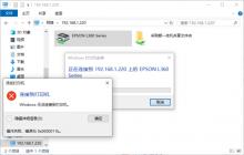 win10更新补丁后连接共享打印机提示错误0x0000011b怎么办?