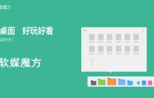 win10软媒魔方怎么卸载_软媒魔方彻底卸载教程
