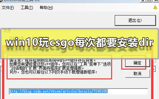win10玩csgo每次都要安装dir怎么办_win10玩CSGO安装DirectX解决教程