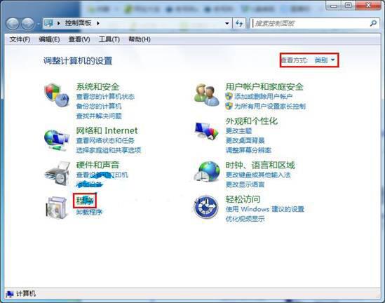 win7电脑如何更新卸载程序?