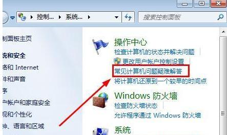 Win7台式机没有声音怎么回事?Win7台式电脑没声音解决办法