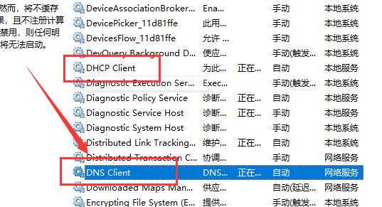 清除dns缓存执行期间函数出了问题的解决方法