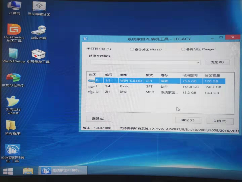 上网本怎么重新装系统_上网本重新装系统的方法步骤教程