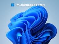 Win11深度精简版系统 V2021