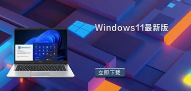 微软最新系统Win11下载