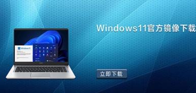 微软官网Win11镜像下载大全