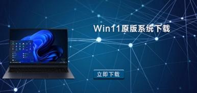 Win11原版镜像官网下载