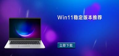 Win11稳定版本推荐