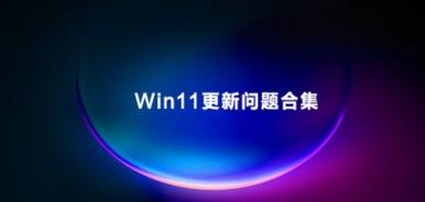 Win11更新问题合集