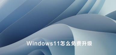 Win10免费升级Win11教程