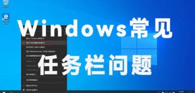 Windows常见任务栏问题