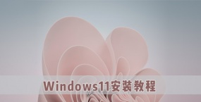 Win11系统怎么安装