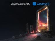 风林火山Win11 64位正式版 V2021.09