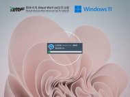 雨林木风Win11 64位永久激活镜像 V2021.08