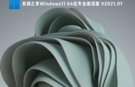 系统之家Windows11 64位专业激活版 V2021.07