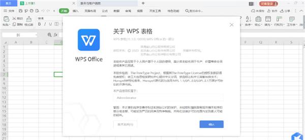 WPS Office 2021