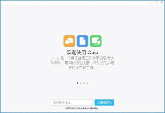 Quip(协同办公软件)