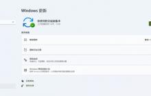 Win11官方安装助手升级Windows11正式版方法