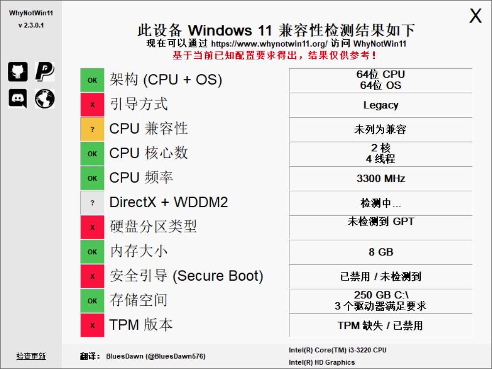 Windows11检测工具