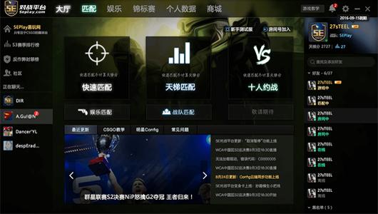 5E国际服对战平台