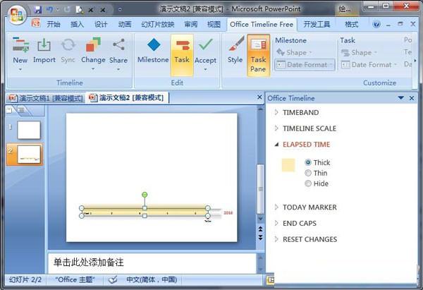 Office Timeline(PPT时间轴插件)