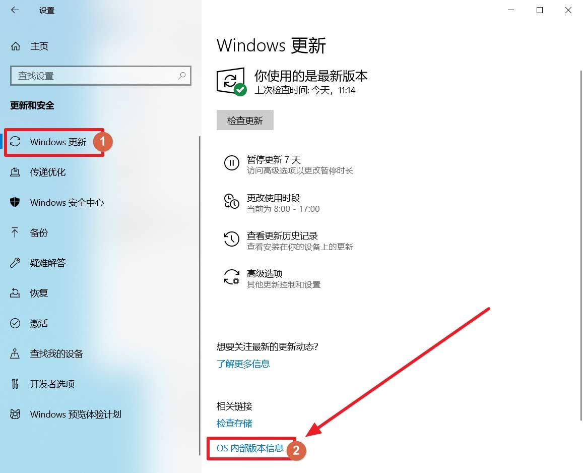 Win10系统安装日期查询教程