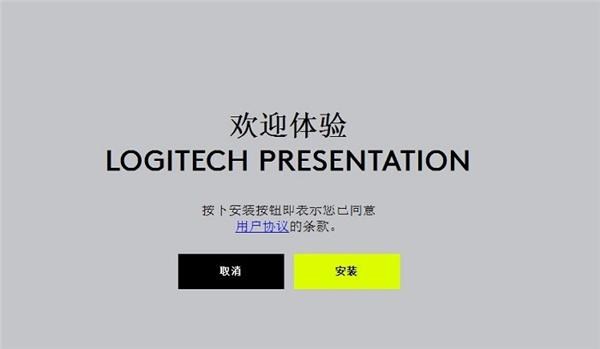 罗技Logitech Spotlight客户端 V1.40.104 官方版