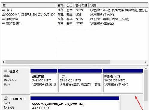 Win10硬盘分区图文教程