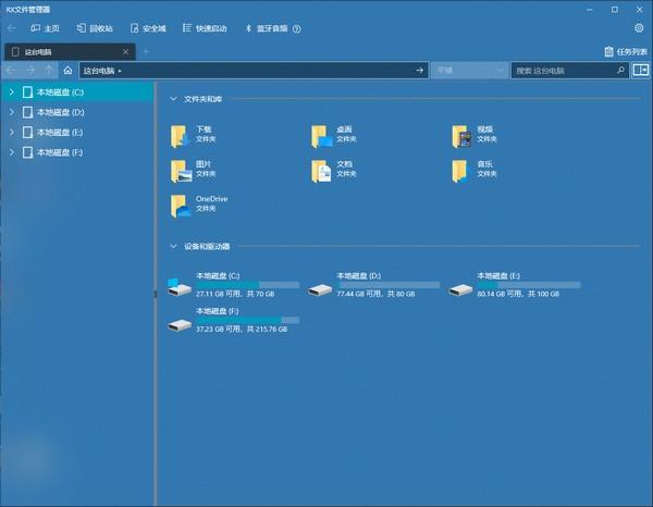 RX文件管理器下载