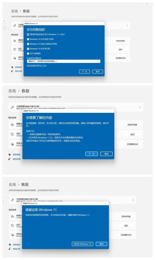 Win10升级Win11出现蓝屏原因?Win10升级Win11出现蓝屏的解决方法