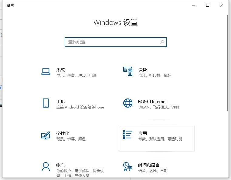 Win10电脑系统软件如何卸载?Win10卸载系统软件方法